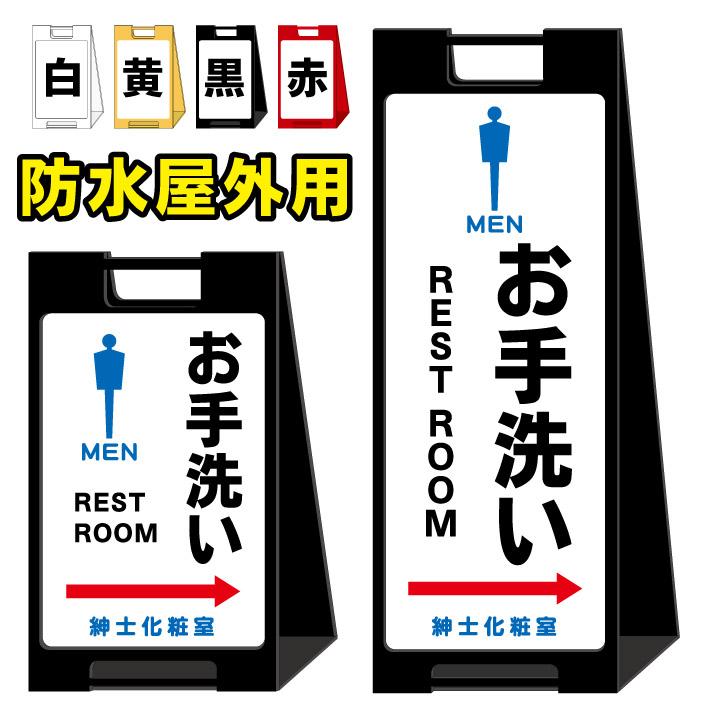 男子トイレ お手洗い REST-ROOM toilet 倉庫 誘導看板-2 屋外看板 スタンド看板 スタンド型 おしゃれ スタイリッシュ 防水 コンパクト トレンド スタンドプレート 軽量 A型看板 小スペース 高級感 自立 重り 小型