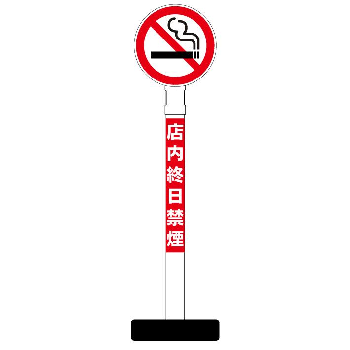 【店内 禁煙 看板】丸型ヘッド ポール看板 スタンド看板 立て看板 商業施設 スーパー 銀行 病院 施設 フロア看板 案内看板 表示 店舗用 スタンド マンション アパート 自立 屋外 防水 自立式 省スペース 立看板