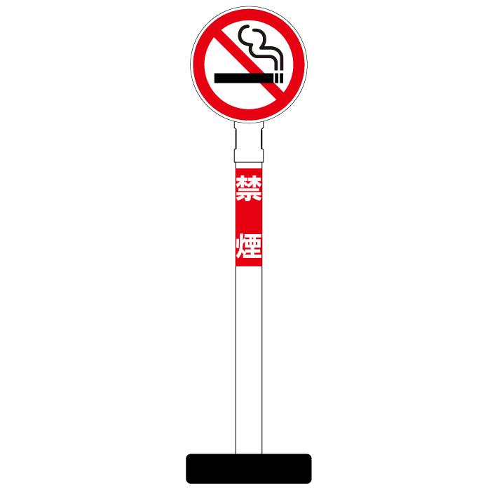 【禁煙 看板】丸型ヘッド ポール看板 スタンド看板 立て看板 商業施設 スーパー 銀行 病院 施設 フロア看板 案内看板 表示 店舗用 スタンド マンション アパート 自立 屋外 防水 自立式 省スペース 立看板