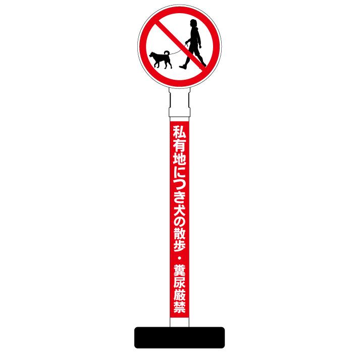 【私有地 犬の散歩 糞尿 禁止 看板】丸型ヘッド ポール看板 スタンド看板 立て看板 案内看板 表示 スタンド マンション アパート 自立 屋外 防水 自立式 省スペース 立看板 私有地 立入禁止 立ち入り禁止 防犯 通り抜け禁止 防犯カメラ 監視カメラ 私道 敷地