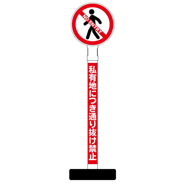【私有地につき通り抜け禁止 看板】丸型ヘッド ポール看板 スタンド看板 立て看板 案内看板 表示 スタンド マンション アパート 自立 屋外 防水 自立式 省スペース 立看板 私有地 立入禁止 立ち入り禁止 防犯 通り抜け禁止 防犯カメラ 監視カメラ 私道 敷地