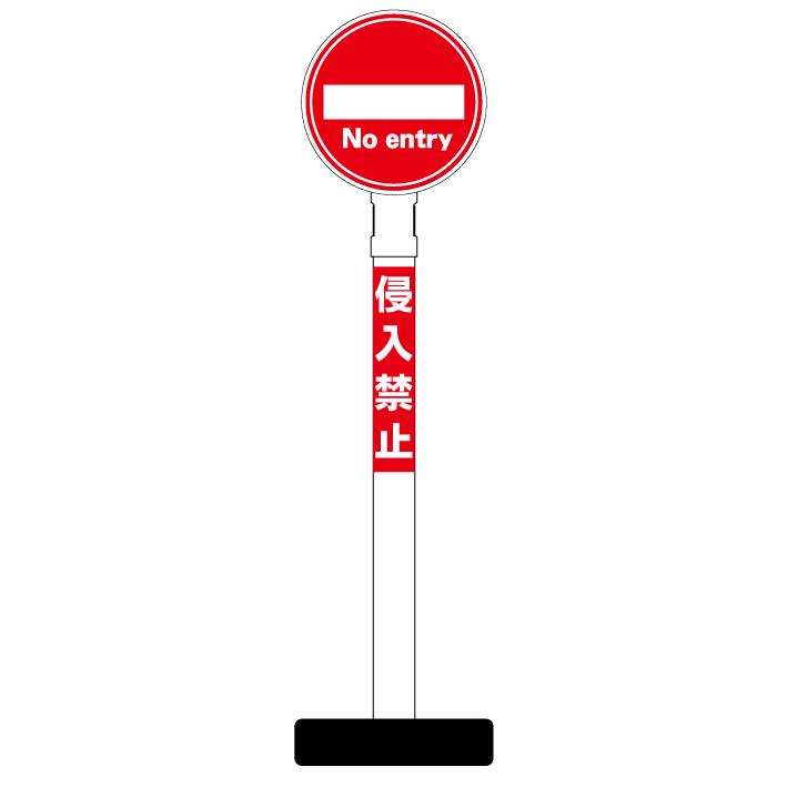 【侵入禁止 看板】丸型ヘッド ポール看板 スタンド看板 立て看板 案内看板 表示 スタンド マンション アパート 自立 屋外 防水 自立式 省スペース 立看板 私有地 立入禁止 立ち入り禁止 防犯 通り抜け禁止 防犯カメラ 監視カメラ 私道 敷地