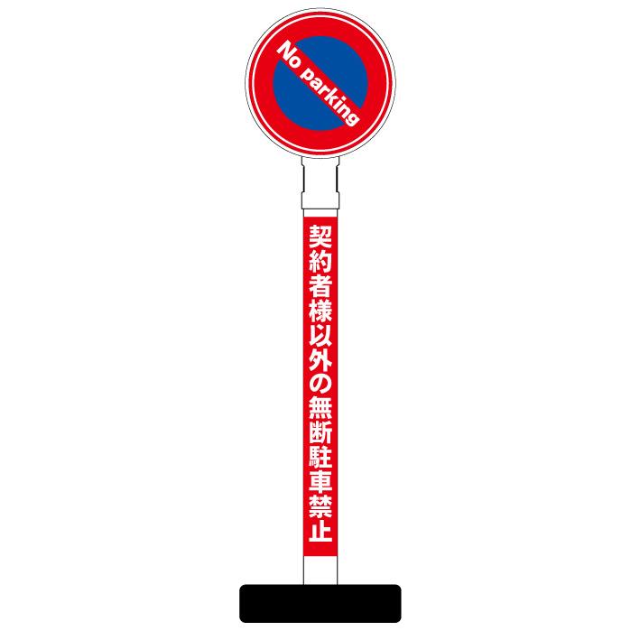【契約者様以外 無断駐車禁止 看板】丸型ヘッド ポール看板 スタンド看板 立て看板 案内看板 表示 スタンド マンション アパート 自立 屋外 防水 自立式 省スペース 立看板 駐車禁止 駐停車禁止 駐輪禁止 駐輪場 放置禁止