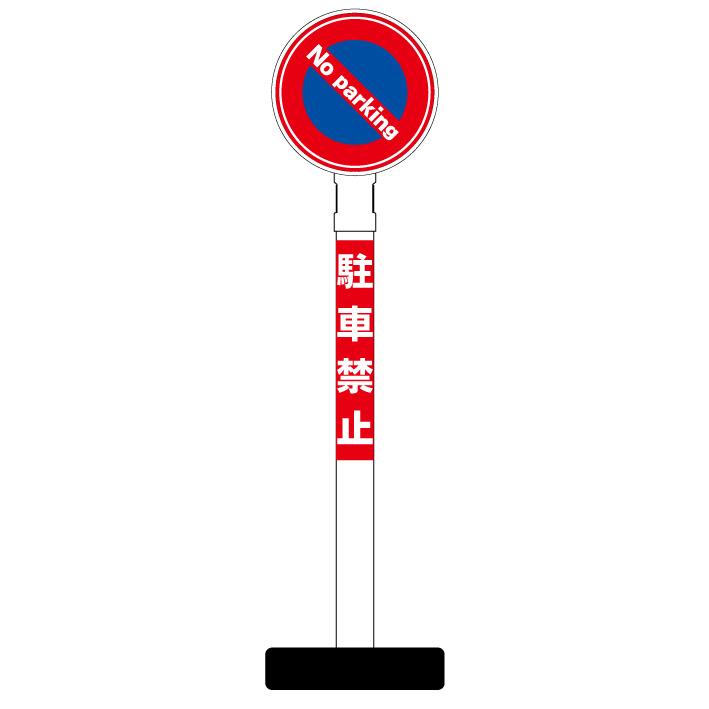 【駐車禁止 看板】丸型ヘッド ポール看板 スタンド看板 立て看板 案内看板 表示 スタンド マンション アパート 自立 屋外 防水 自立式 省スペース 立看板 駐車禁止 駐停車禁止 駐輪禁止 駐輪場 放置禁止