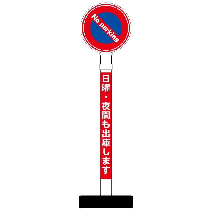 【駐車禁止 日曜 夜間も出庫します 看板】丸型ヘッド ポール看板 スタンド看板 立て看板 案内看板 表示 スタンド マンション アパート 自立 屋外 防水 自立式 省スペース 立看板 駐車禁止 駐停車禁止 駐輪禁止 駐輪場 放置禁止