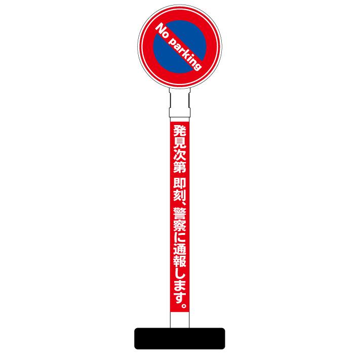 【駐車禁止 警察 通報 看板】丸型ヘッド ポール看板 スタンド看板 立て看板 案内看板 表示 スタンド マンション アパート 自立 屋外 防水 自立式 省スペース 立看板 駐車禁止 駐停車禁止 駐輪禁止 駐輪場 放置禁止