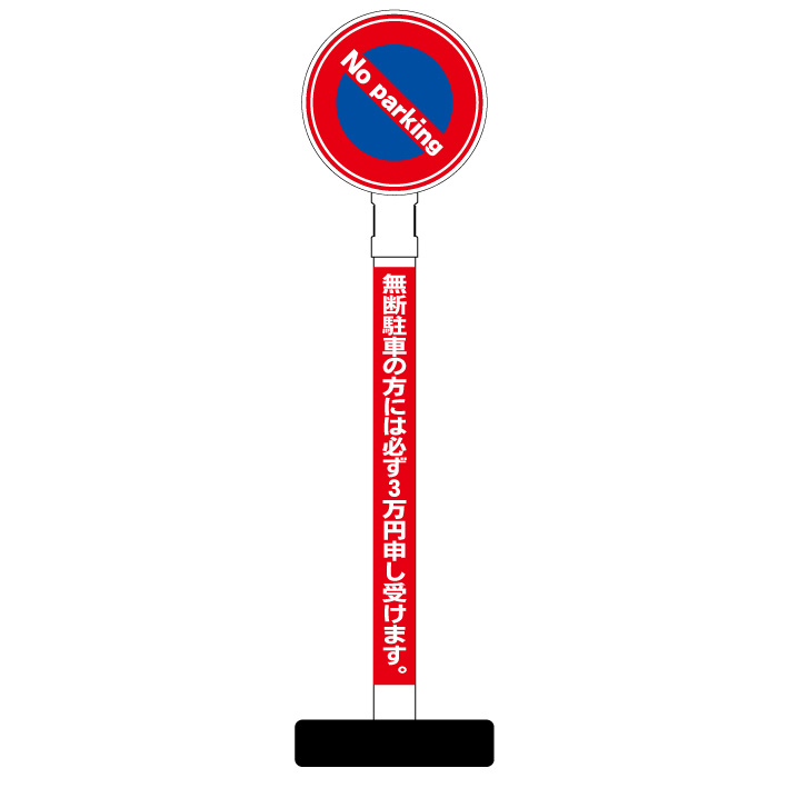 【駐車禁止 罰金 看板】丸型ヘッド ポール看板 スタンド看板 立て看板 案内看板 表示 スタンド マンション アパート 自立 屋外 防水 自立式 省スペース 立看板 駐車禁止 駐停車禁止 駐輪禁止 駐輪場 放置禁止
