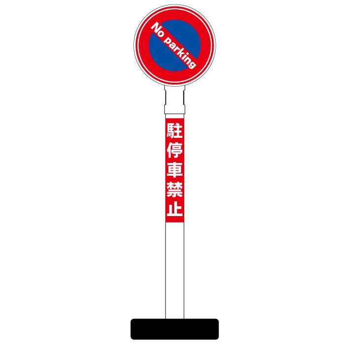 【駐停車禁止 看板】丸型ヘッド ポール看板 スタンド看板 立て看板 案内看板 表示 スタンド マンション アパート 自立 屋外 防水 自立式 省スペース 立看板 駐車禁止 駐停車禁止 駐輪禁止 駐輪場 放置禁止