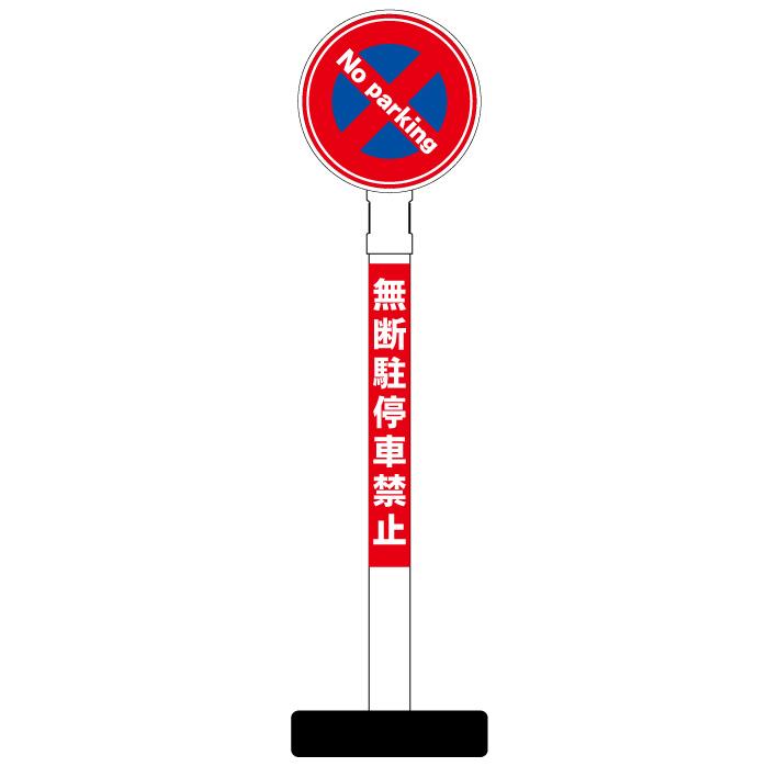 【駐停車禁止 無断駐停車禁止 看板】丸型ヘッド ポール看板 スタンド看板 立て看板 案内看板 表示 スタンド マンション アパート 自立 屋外 防水 自立式 省スペース 立看板 駐車禁止 駐停車禁止 駐輪禁止 駐輪場 放置禁止