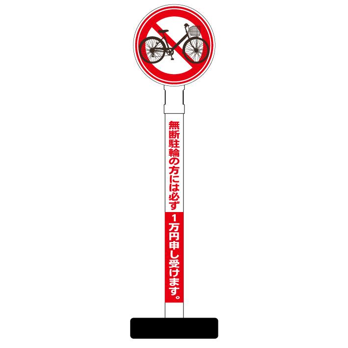 【駐輪禁止 罰金 看板】丸型ヘッド ポール看板 スタンド看板 立て看板 案内看板 表示 スタンド マンション アパート 自立 屋外 防水 自立式 省スペース 立看板 駐車禁止 駐停車禁止 駐輪禁止 駐輪場 放置禁止