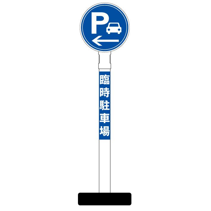 【臨時駐車場 左 矢印 看板】丸型ヘッド ポール看板 スタンド看板 立て看板 案内看板 表示 スタンド 自立 屋外 防水 自立式 省スペース 立看板 駐車場 ガレージ パーキング 駐車場看板 ガレージ看板 誘導 サイン