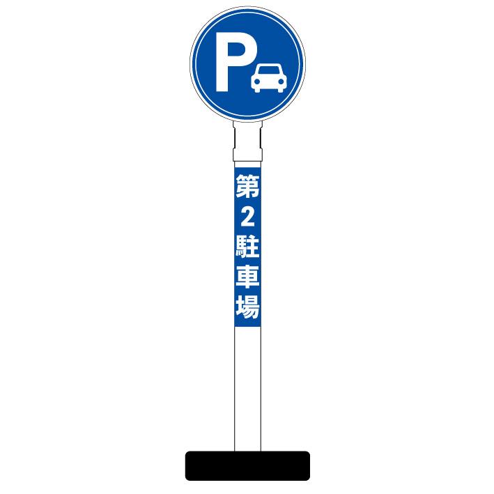 【第2駐車場 看板】丸型ヘッド ポール看板 スタンド看板 立て看板 案内看板 表示 スタンド 自立 屋外 防水 自立式 省スペース 立看板 駐車場 ガレージ パーキング 駐車場看板 ガレージ看板 誘導 サイン