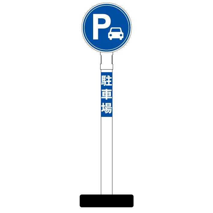 【駐車場 看板】丸型ヘッド ポール看板 スタンド看板 立て看板 案内看板 表示 スタンド 自立 屋外 防水 自立式 省スペース 立看板 駐車場 ガレージ パーキング 駐車場看板 ガレージ看板 誘導 サイン