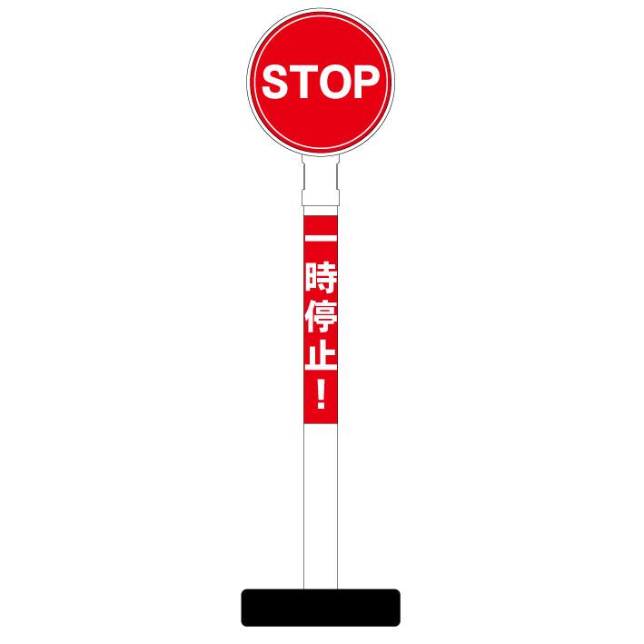 【一時停止 ストップ STOP 看板】丸型ヘッド ポール看板 スタンド看板 立て看板 案内看板 表示 スタンド 自立 屋外 防水 自立式 省スペース 立看板 駐車場 ガレージ パーキング 駐車場看板 ガレージ看板 誘導 サイン
