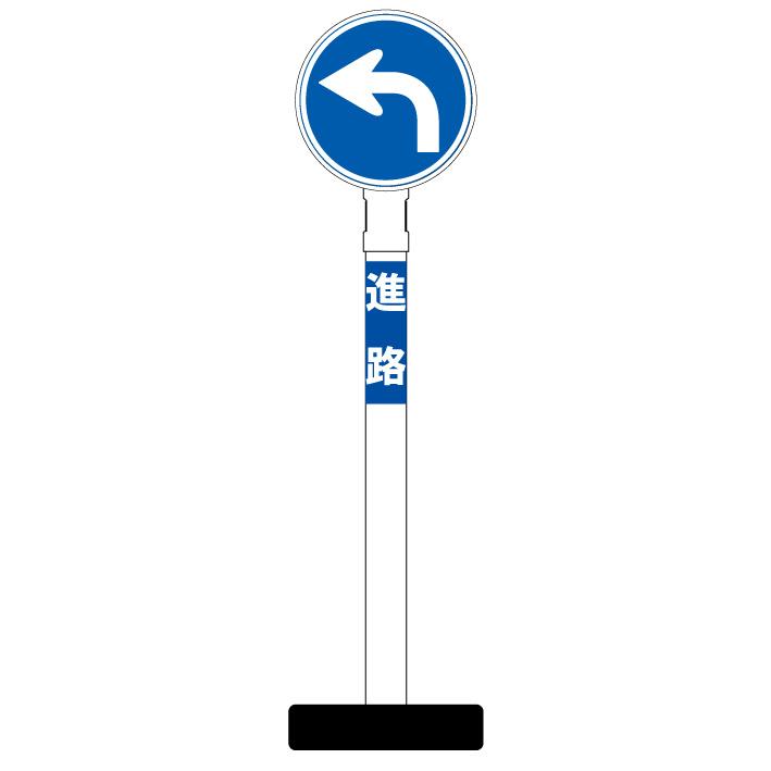 【駐車場 進路 左 誘導 矢印 看板】丸型ヘッド ポール看板 スタンド看板 立て看板 案内看板 表示 スタンド 自立 屋外 防水 自立式 省スペース 立看板 駐車場 ガレージ パーキング 駐車場看板 ガレージ看板 誘導 サイン