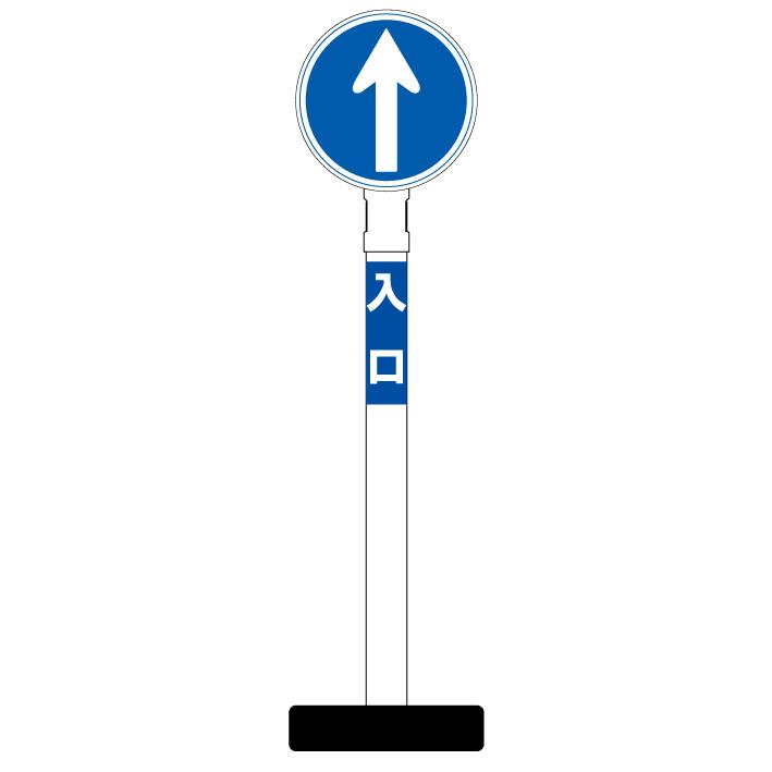 【入り口 入口 直進 看板】丸型ヘッド ポール看板 スタンド看板 立て看板 案内看板 表示 スタンド 自立 屋外 防水 自立式 省スペース 立看板 駐車場 ガレージ パーキング 駐車場看板 ガレージ看板 誘導 サイン