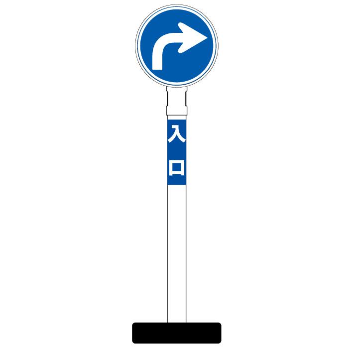 【入り口 入口 右 誘導 矢印 看板】丸型ヘッド ポール看板 スタンド看板 立て看板 案内看板 表示 スタンド 自立 屋外 防水 自立式 省スペース 立看板 駐車場 ガレージ パーキング 駐車場看板 ガレージ看板 誘導 サイン