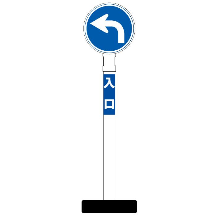 【入り口 入口 左 看板】丸型ヘッド ポール看板 スタンド看板 立て看板 案内看板 表示 スタンド 自立 屋外 防水 自立式 省スペース 立看板 駐車場 ガレージ パーキング 駐車場看板 ガレージ看板 誘導 サイン