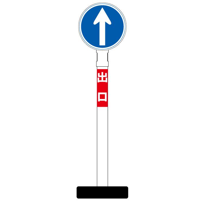 【出口 直進 看板】丸型ヘッド ポール看板 スタンド看板 立て看板 案内看板 表示 スタンド 自立 屋外 防水 自立式 省スペース 立看板 駐車場 ガレージ パーキング 駐車場看板 ガレージ看板 誘導 サイン