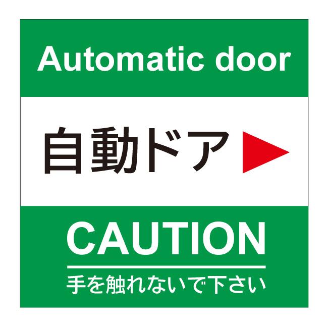 ☆ステッカー プレート選べます☆ 自動ドア 注意 超激得SALE ステッカー シール 警告 ドア用シール 禁止 危険 扉 ドア 看板 表示 プレート プレートタイプ 屋外 フェンス 防水 標示 板 格安SALEスタート プレート看板 サイン