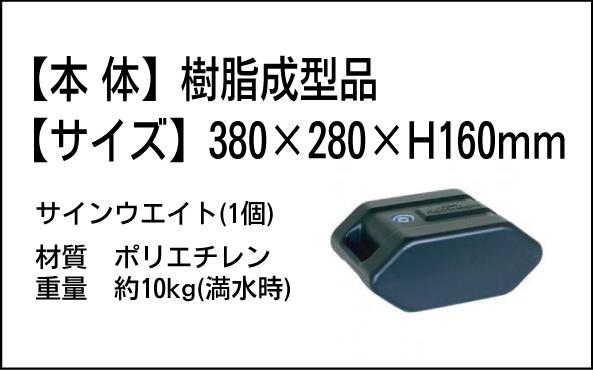 スタンドプレート 日本製 国内送料無料 SP-900シリーズにオススメ サインウエイト