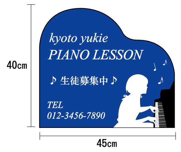 ピアノ教室 習い事看板 ピアノ 教室 ピアノ看板 ピアノ教室看板 可愛い オシャレ 人気 子供  ピアノスクール イラストタイプ2 ネイビー