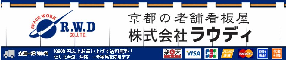 京都の老舗看板屋株式会社ラウディ:完全オリジナル・自社製作の京都で老舗の看板屋さんです!