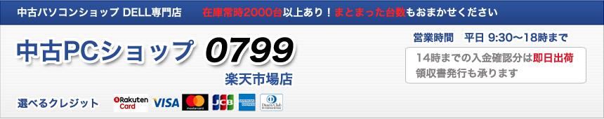 中古PCショップ0799 楽天市場店:中古パソコンSHOP 特にDELLに特化した専門店です