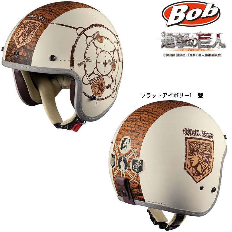 ★特別価格★OGK BOB-Z AOT(進撃の巨人) ジェットヘルメット