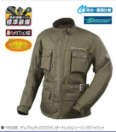 ラフ&ロード RR7685デュアルテックスウインタートレイルツーリングジャケット