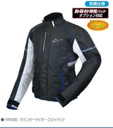 ★数量限定特価★ラフ&ロード RR7680ウインターライダースジャケット