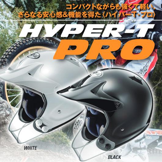 ARAI(アライ) ハイパーT PRO バイク用オープンフェイスヘルメット