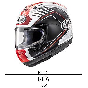 ARAI(アライ) RX-7X REA(レア)バイク用フルフェイスヘルメット