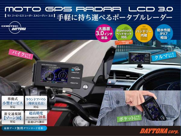 DAYTONA デイトナ 94420MOTO GPS RADAR LCD 3.0