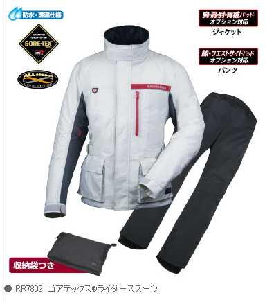 ラフ&ロード RR7802ゴアテックス ライダースーツ