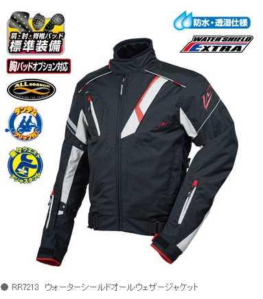 ラフ&ロード RR7213ウォーターシールドオールウェザージャケット