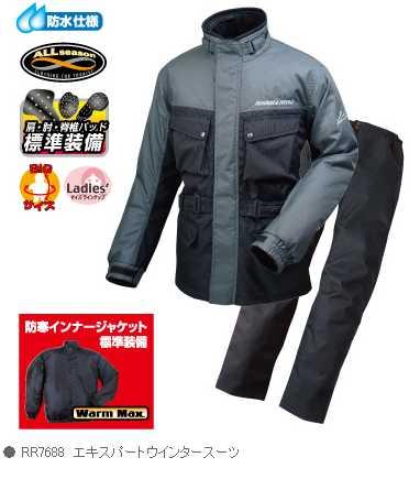 ラフ&ロード RR7688 エキスパートウインタースーツ