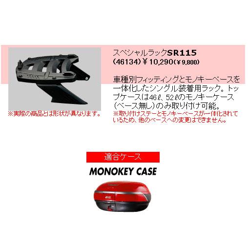 GIVI(ジビ) トップケース装着用フィッティング46134 スズキ スカイウェイブ250/400(CJ43A/CK43A)