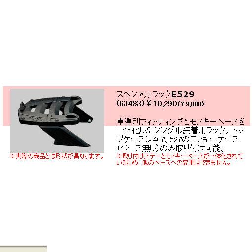 GIVI(ジビ) トップケース装着用フィッティング63483 スズキ スカイウェイブ650(AN650)/バーグマン650('02-'07)