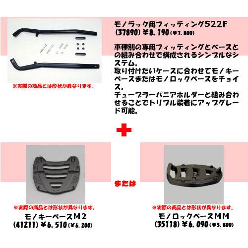 GIVI(ジビ) トップケース装着用フィッティングスズキ バンディット1200/S('00-'05)