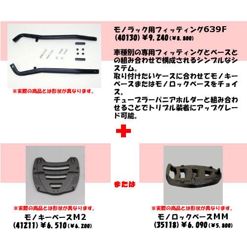 GIVI(ジビ) トップケース装着用フィッティングBMW F650GS/GD('00-'03)