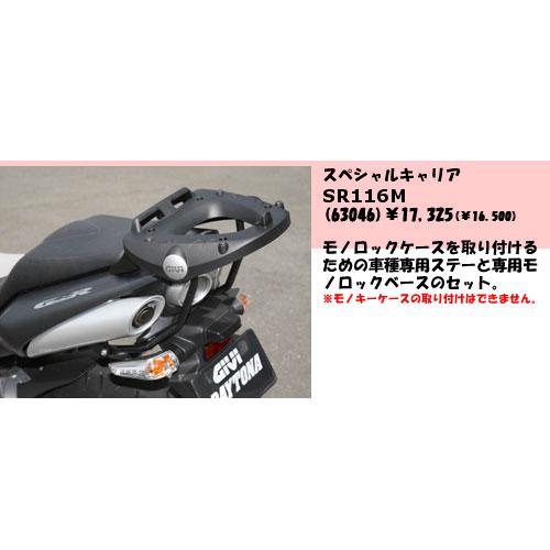 GIVI(ジビ) トップケース装着用フィッティング63046 スズキ GSR400K6('06-'07)