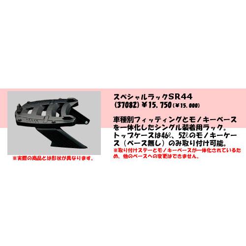 GIVI(ジビ) トップケース装着用フィッティング37082 ヤマハ マジェスティ250('00~'07)