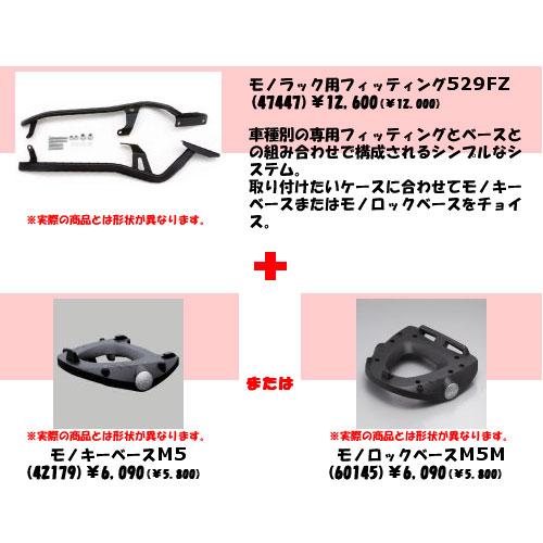 GIVI(ジビ) トップケース装着用フィッティングスズキ SV1000SK3('03-'07)