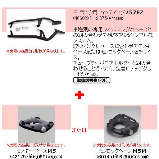 GIVI(ジビ) トップケース装着用フィッティングホンダ VFR800('98-'01)用