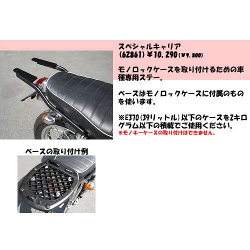 GIVI(ジビ) トップケース装着用フィッティング62861 カワサキ W650/400用