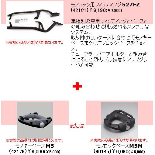 GIVI(ジビ) トップケース装着用フィッティングSUZUKI GSX1400('01-'07)