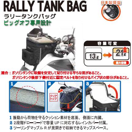 TANAX(タナックス) MFK-180ラリータンクバッグ