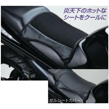 ナンカイMSG-200 双快3Dハニカムメッシュ・ゲルシートカバー