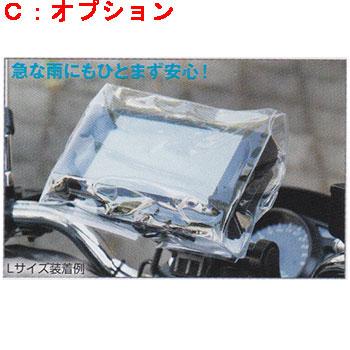 ☆ ナンカイ RC-001マルチホルダー 汎用レインカバー